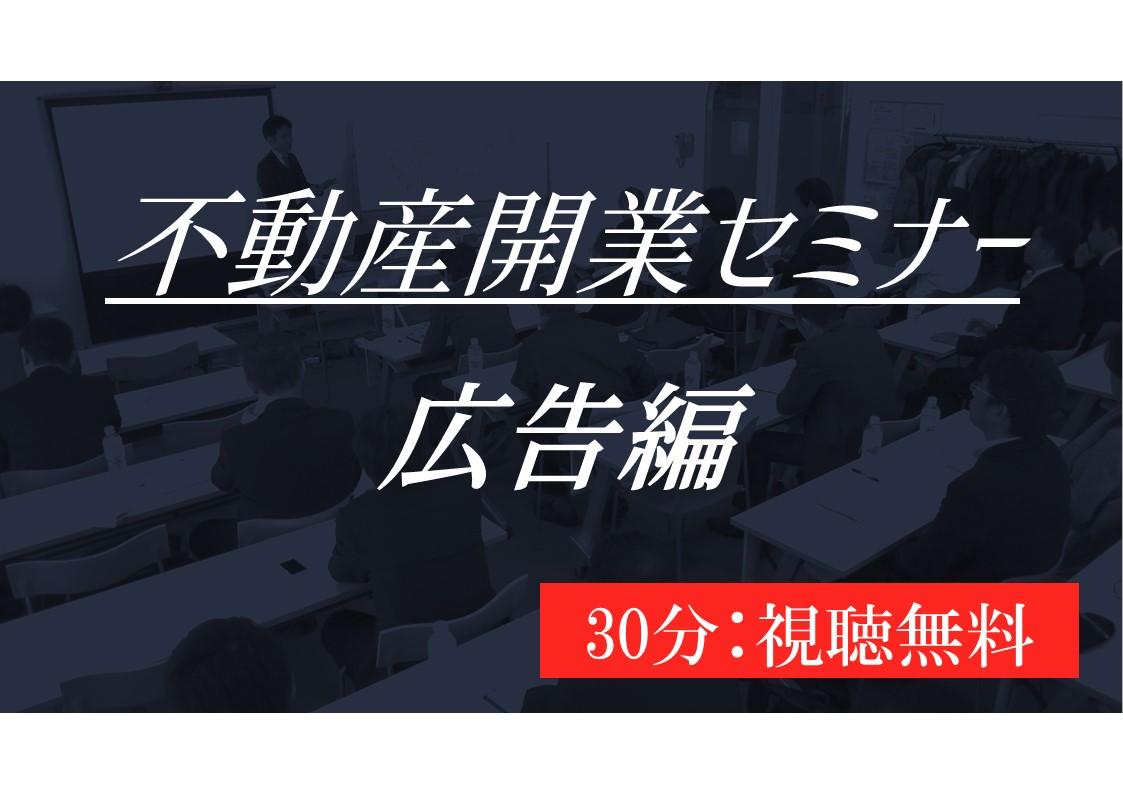 不動産開業セミナーオンライン【広告編】