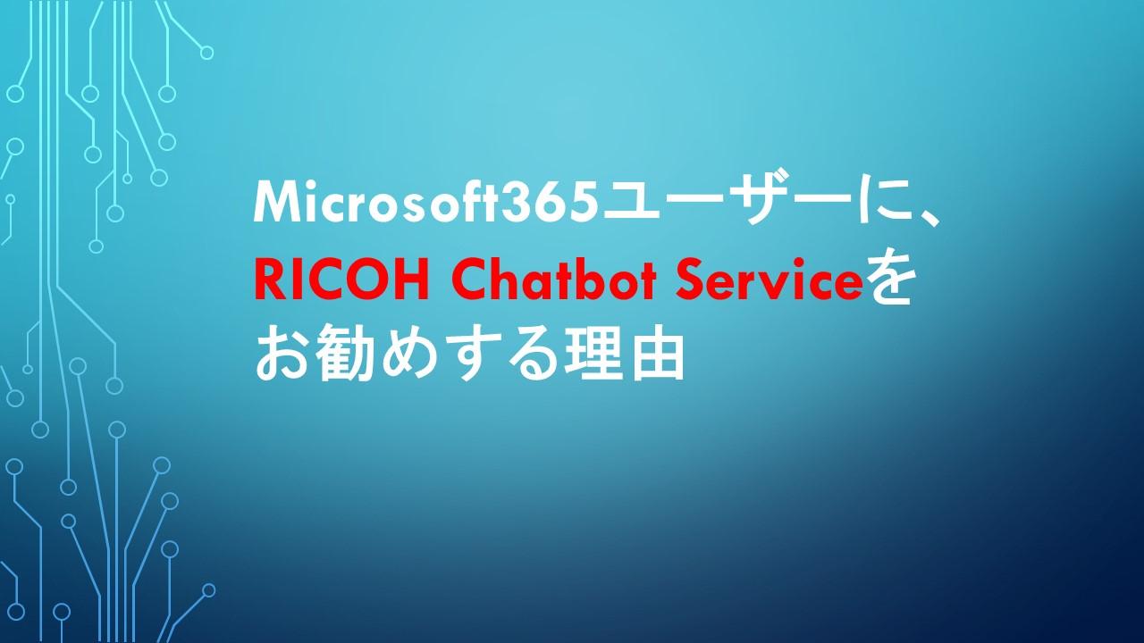 Microsoft365ユーザー様向けChatbotセミナー