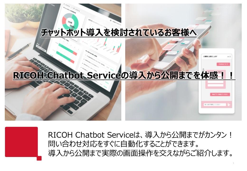 <体感ウェビナー>RICOH Chatbot Service