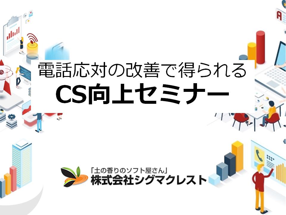 【無料 WEBセミナー】電話応対の課題改善で得られるCS向上