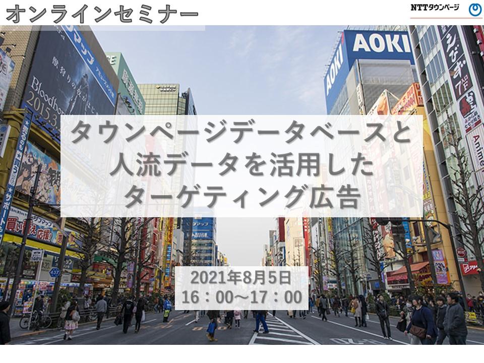 タウンページデータ×人流データを活用したターゲティング広告