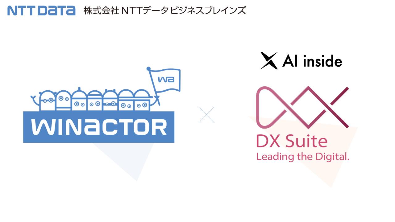 今からでも間に合う! AI-OCR 「 DX Suite 」
