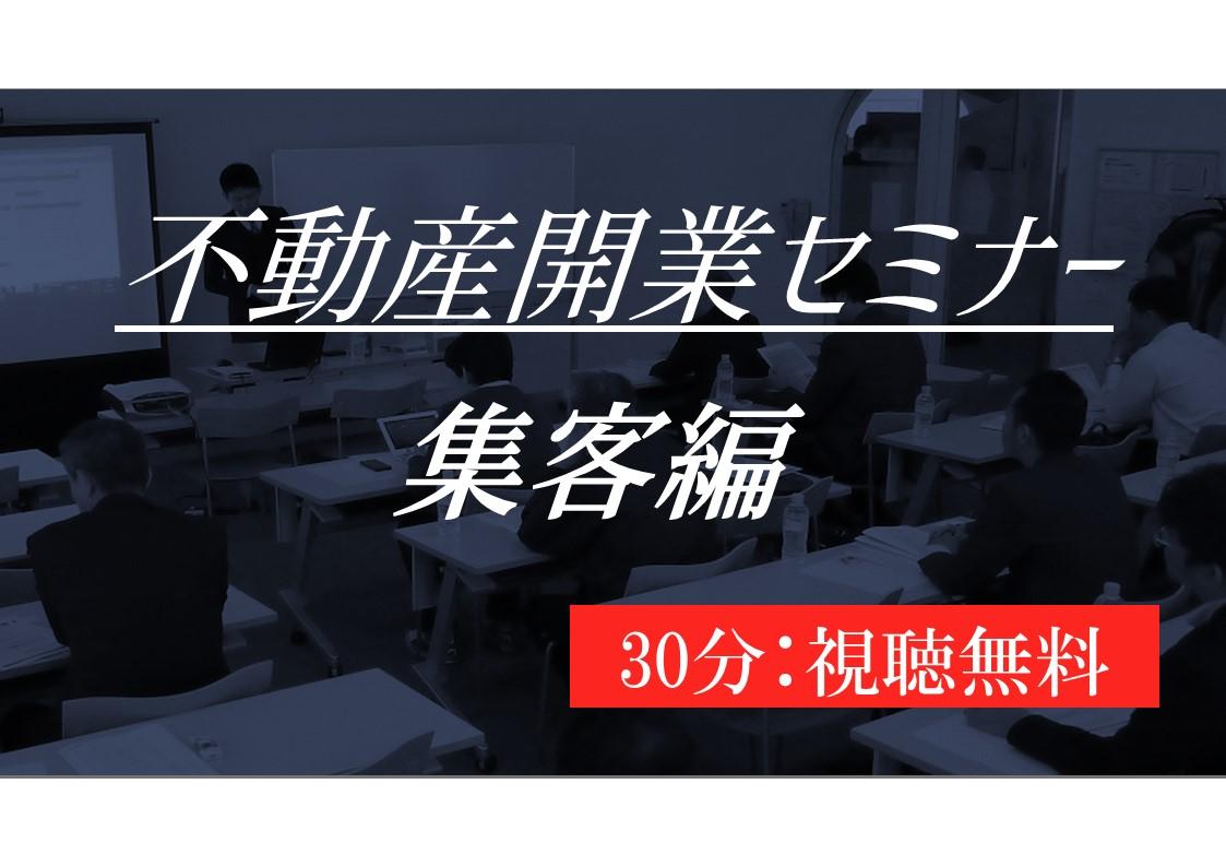 不動産開業セミナーオンライン【集客編】