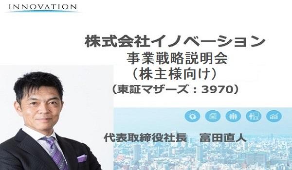 株式会社イノベーション 事業戦略説明会(株主様向け)