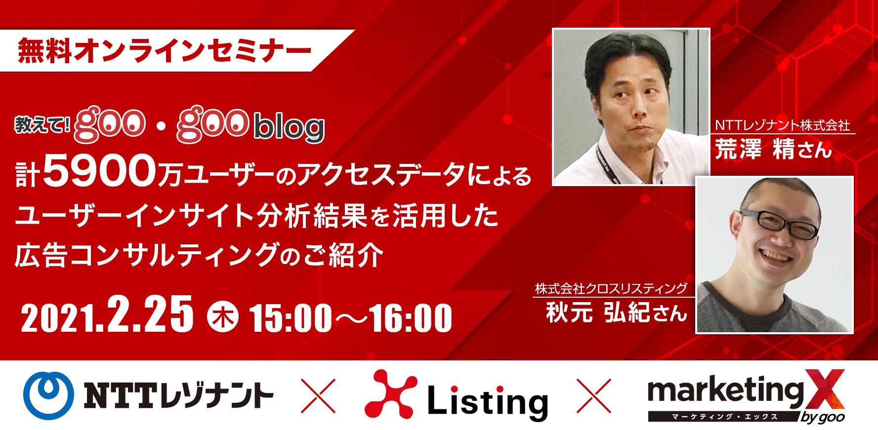 NTTレゾナント・クロスリスティング共同セミナー