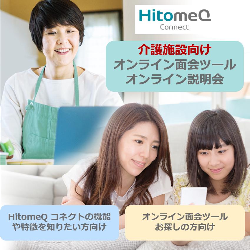 HitomeQ コネクト オンライン説明会