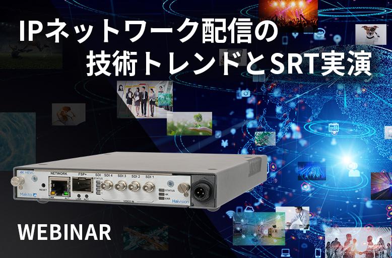 IPネットワーク配信の技術トレンドとSRT実演