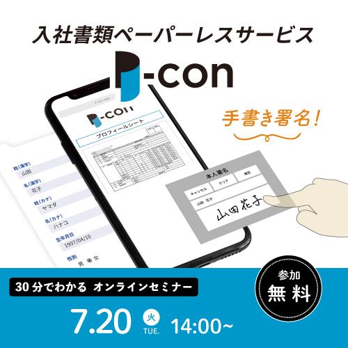入社書類ペーパーレスサービス「P-con」のご紹介