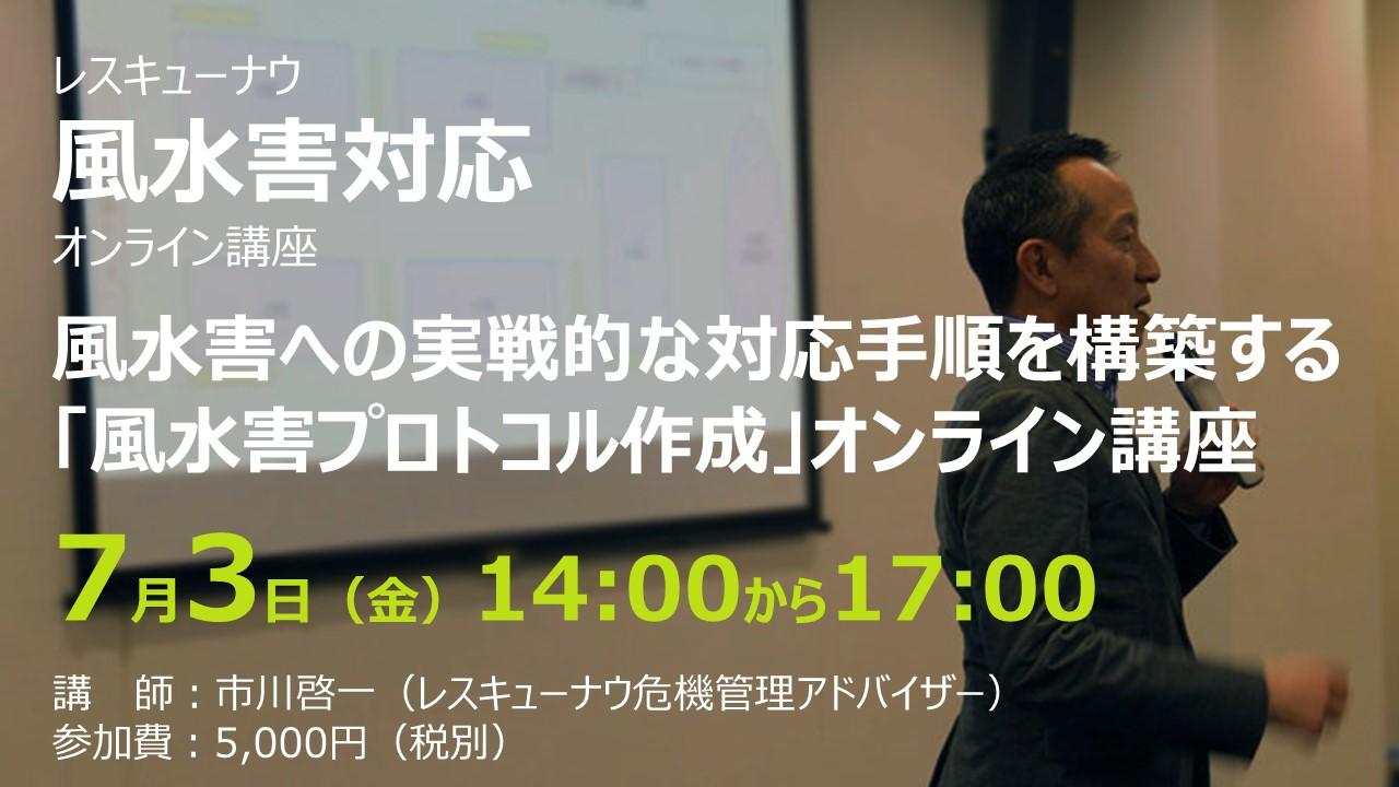 実戦的な対応手順の構築「風水害プロトコル作成」オンライン講座