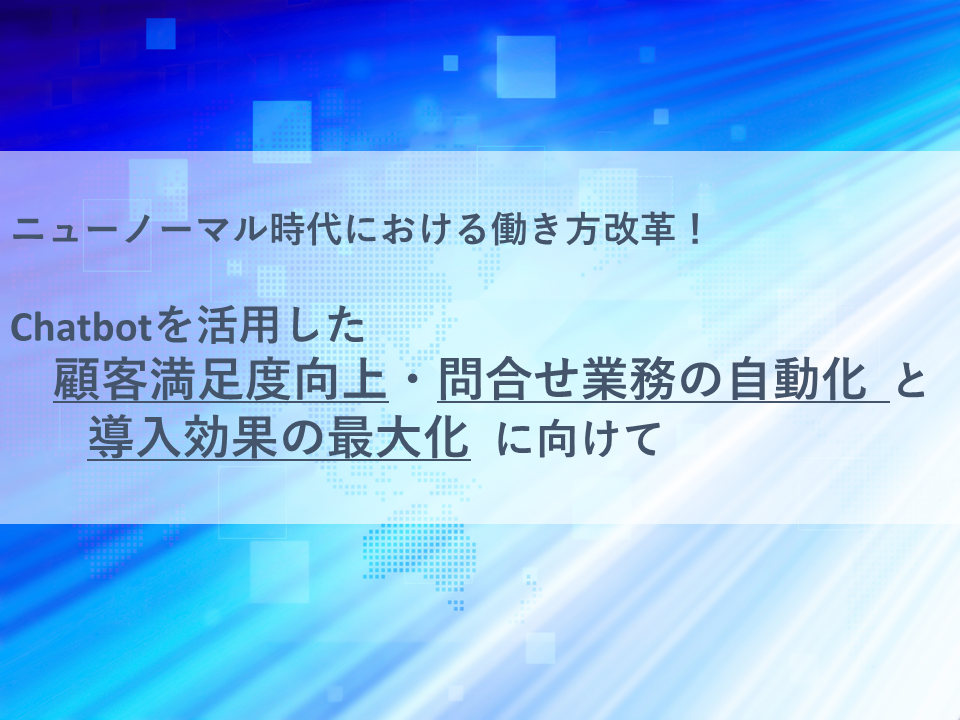 ニューノーマル時代における働き方改革!